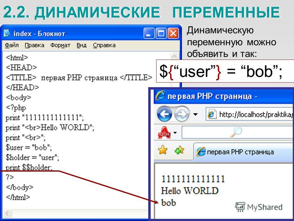 2.2. ДИНАМИЧЕСКИЕ ПЕРЕМЕННЫЕ ${user} = bob; Динамическую переменную можно объявить и так:
