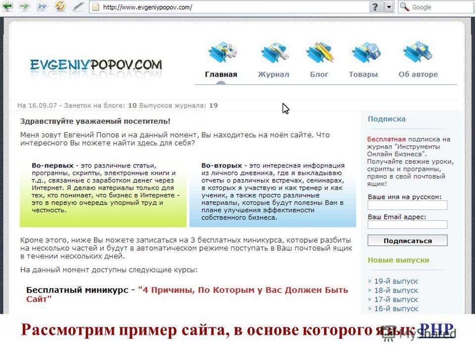 Рассмотрим пример сайта, в основе которого язык PHP