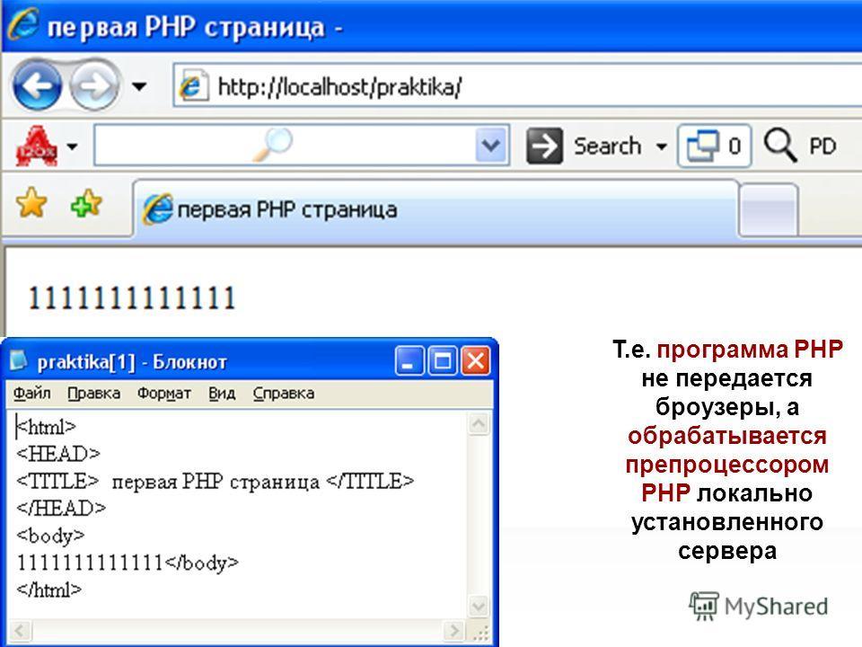 Т.е. программа PHP не передается броузеры, а обрабатывается препроцессором PHP локально установленного сервера