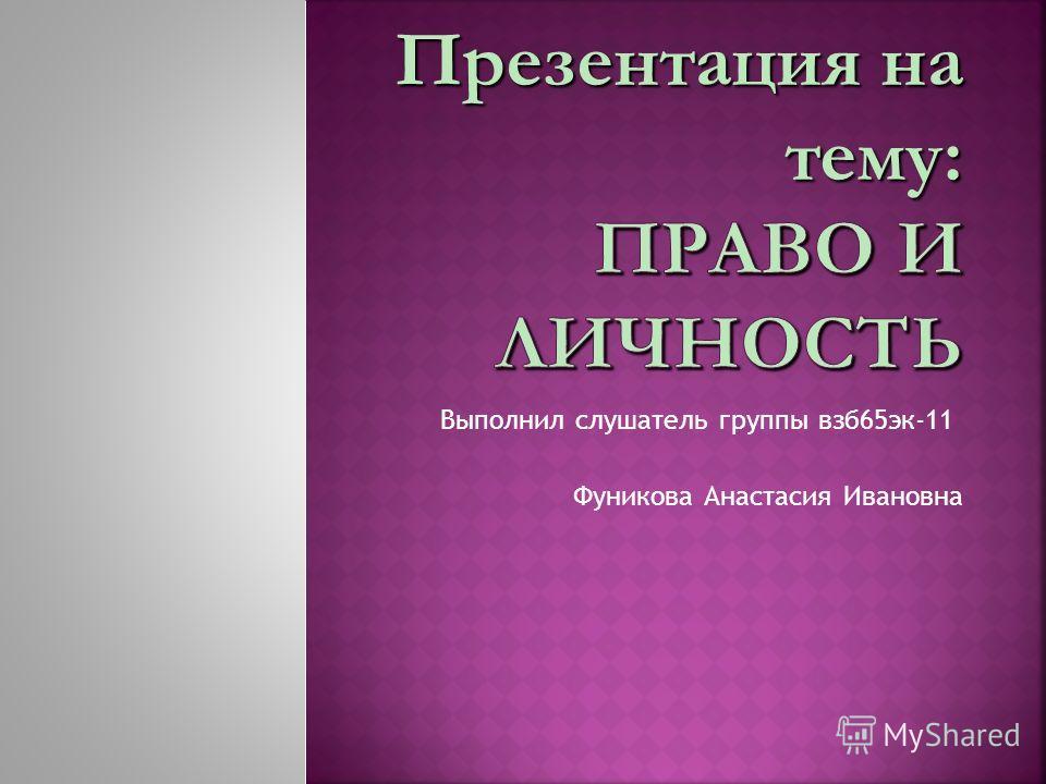 Выполнил слушатель группы взб65эк-11 Фуникова Анастасия Ивановна