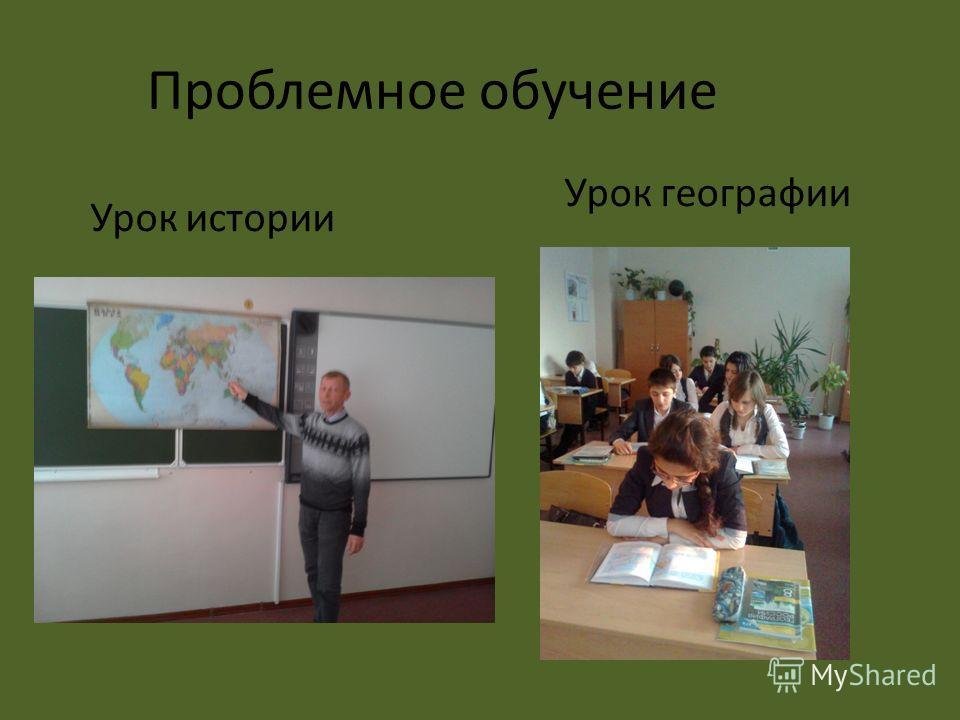 Проблемное обучение Урок истории Урок географии