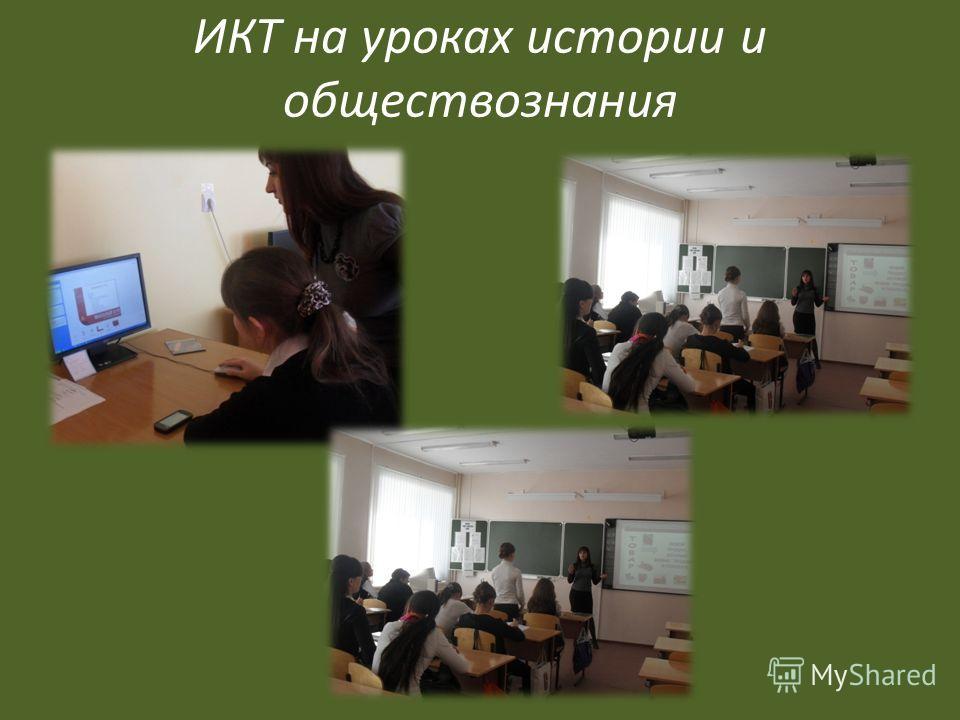 ИКТ на уроках истории и обществознания