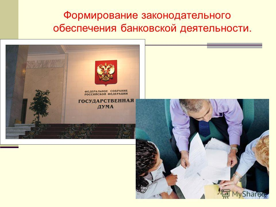 Формирование законодательного обеспечения банковской деятельности.