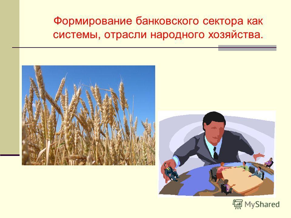 Формирование банковского сектора как системы, отрасли народного хозяйства.