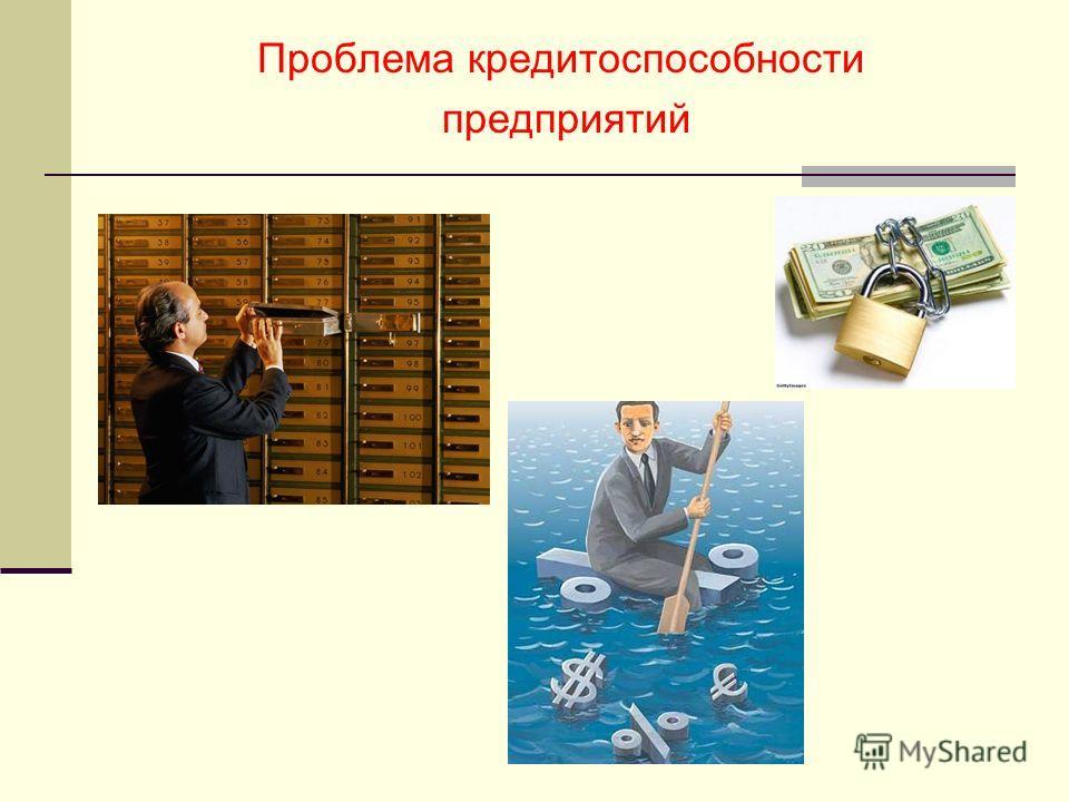 Проблема кредитоспособности предприятий