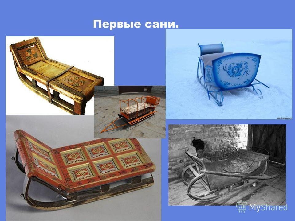 Возраст самых древних находок относят к II тысячелетию до нашей эры. Сани появились еще до того, как человечеством было изобретено колесо. Январь Декабрь Февраль