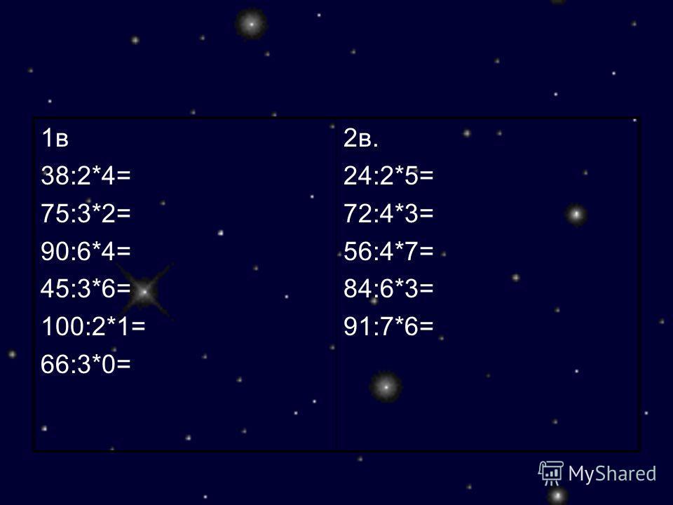 1в 38:2*4= 75:3*2= 90:6*4= 45:3*6= 100:2*1= 66:3*0= 2в. 24:2*5= 72:4*3= 56:4*7= 84:6*3= 91:7*6=