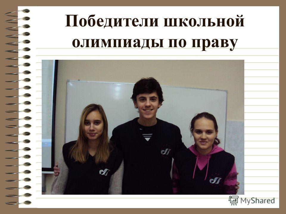 Победители школьной олимпиады по праву