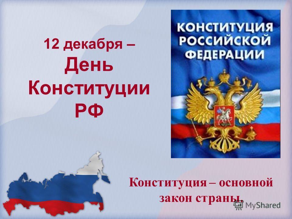 12 декабря – День Конституции РФ Конституция – основной закон страны.