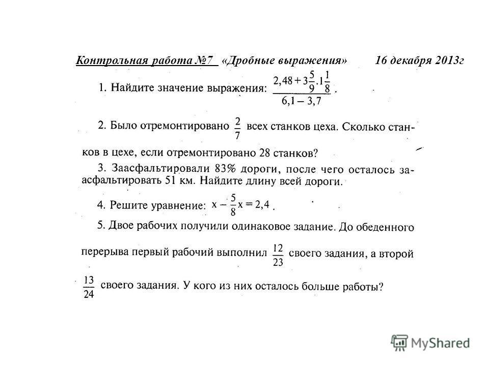Контрольная работа 7 «Дробные выражения» 16 декабря 2013г