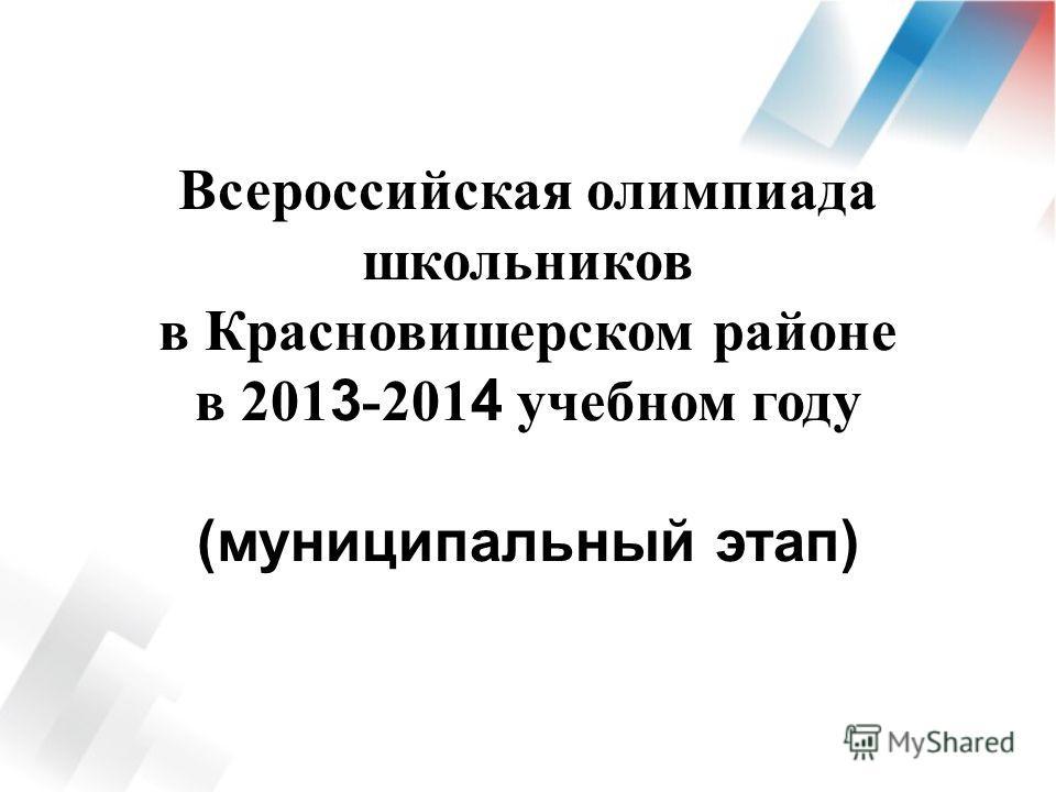 Всероссийская олимпиада школьников в Красновишерском районе в 201 3 -201 4 учебном году (муниципальный этап)