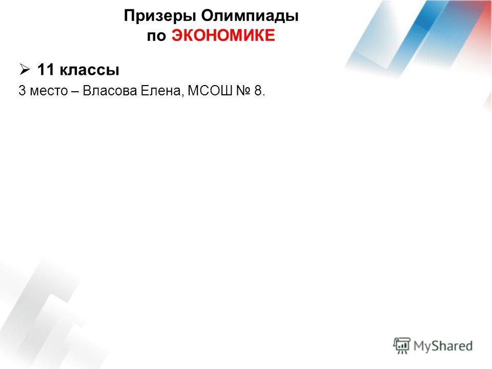 Призеры Олимпиады по ЭКОНОМИКЕ 11 классы 3 место – Власова Елена, МСОШ 8.