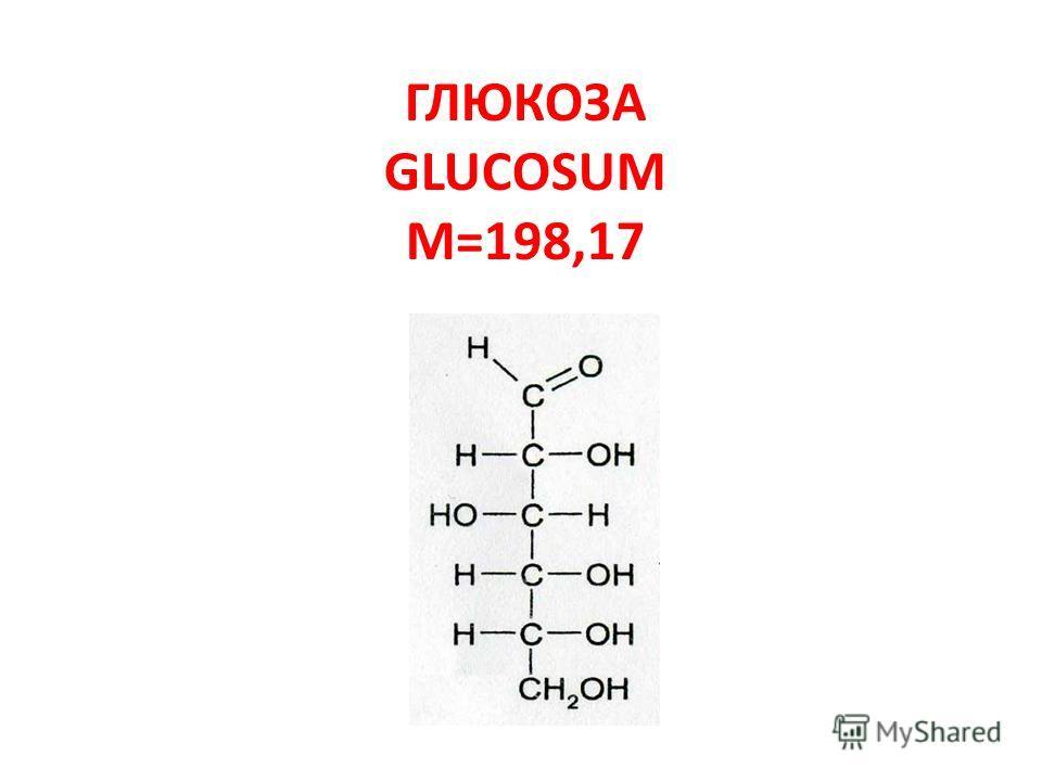 ГЛЮКОЗА GLUCOSUM М=198,17