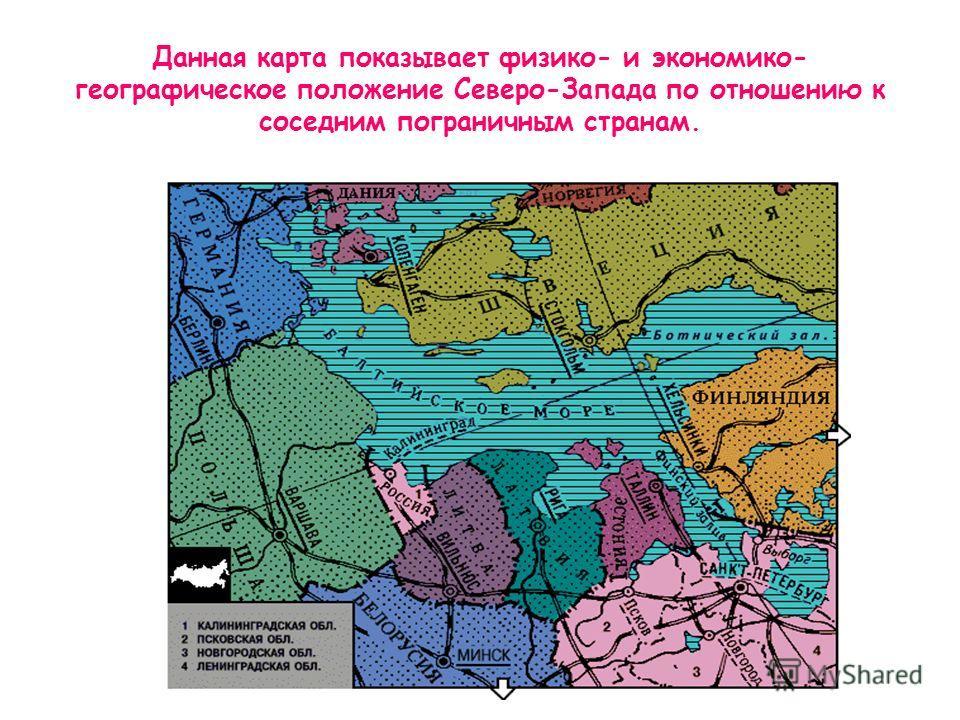 Данная карта показывает физико- и экономико- географическое положение Северо-Запада по отношению к соседним пограничным странам.