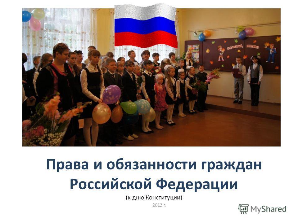 Права и обязанности граждан Российской Федерации (к дню Конституции) 2013 г.