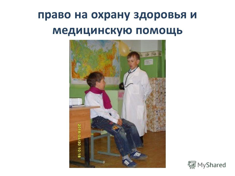 право на охрану здоровья и медицинскую помощь