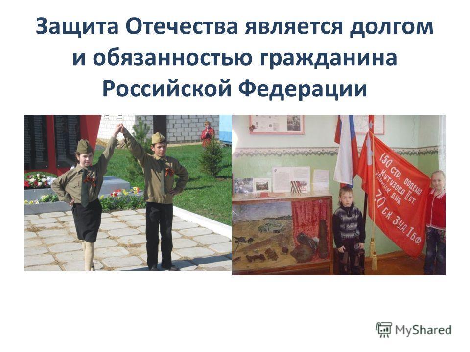 Защита Отечества является долгом и обязанностью гражданина Российской Федерации
