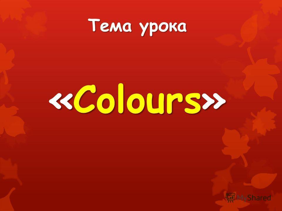 Тема урока «Colours»