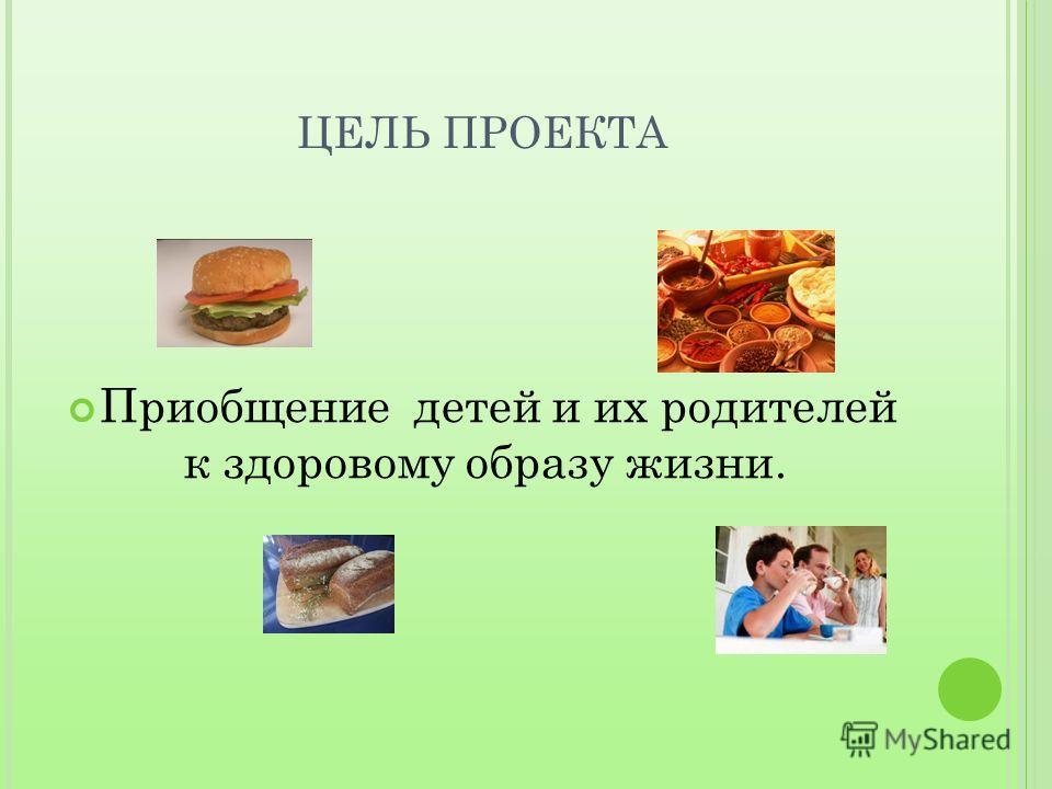 ЦЕЛЬ ПРОЕКТА Приобщение детей и их родителей к здоровому образу жизни.