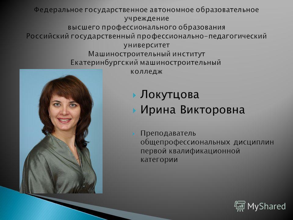 Локутцова Ирина Викторовна Преподаватель общепрофессиональных дисциплин первой квалификационной категории