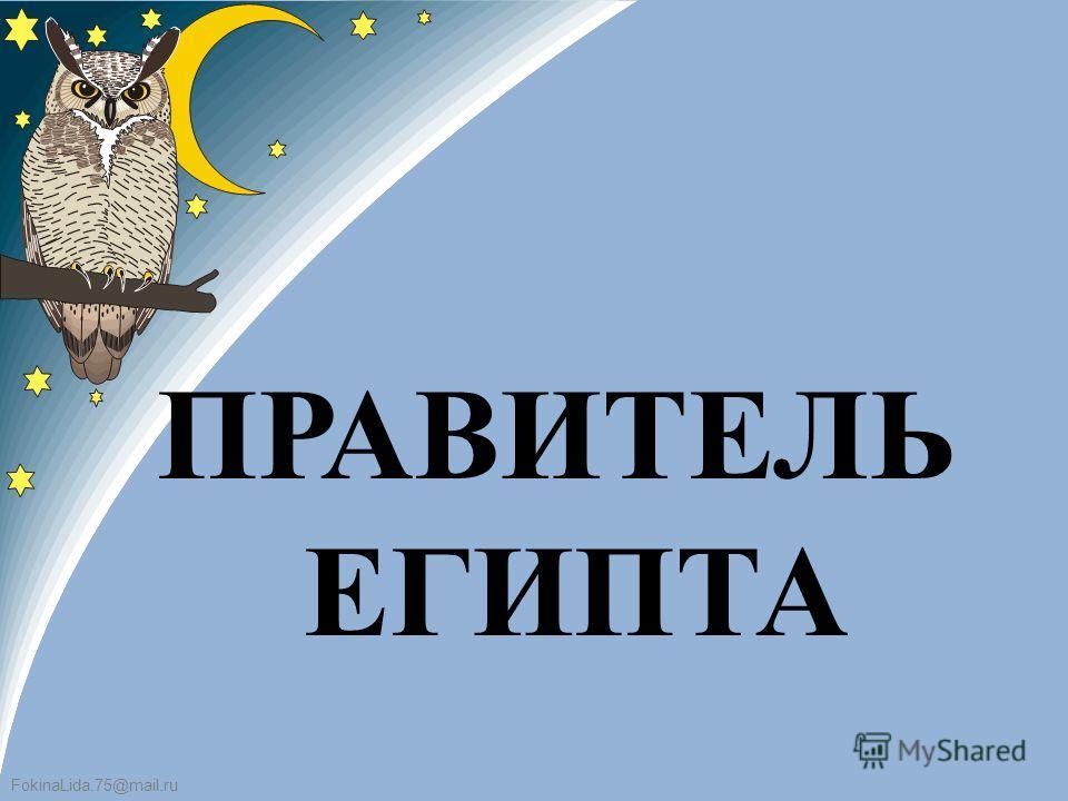 FokinaLida.75@mail.ru ПРАВИТЕЛЬ ЕГИПТА