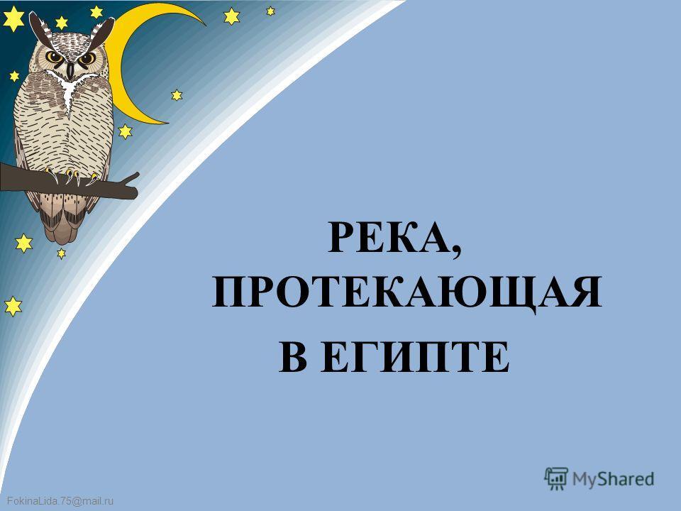FokinaLida.75@mail.ru РЕКА, ПРОТЕКАЮЩАЯ В ЕГИПТЕ
