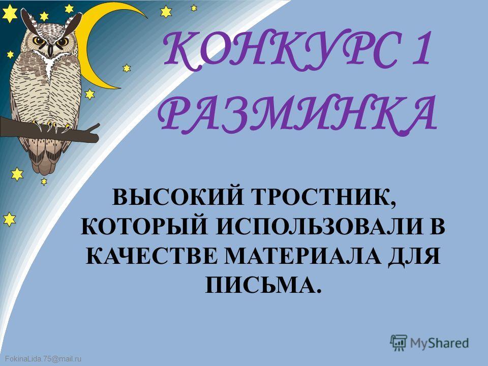 FokinaLida.75@mail.ru КОНКУРС 1 РАЗМИНКА ВЫСОКИЙ ТРОСТНИК, КОТОРЫЙ ИСПОЛЬЗОВАЛИ В КАЧЕСТВЕ МАТЕРИАЛА ДЛЯ ПИСЬМА.