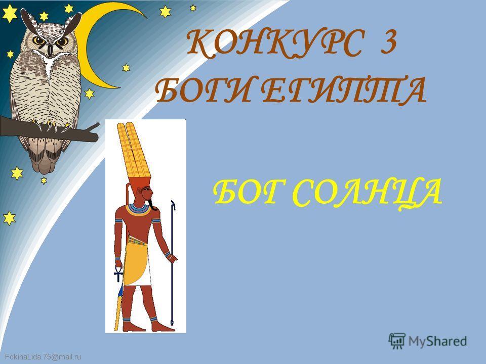 FokinaLida.75@mail.ru КОНКУРС 3 БОГИ ЕГИПТА БОГ СОЛНЦА