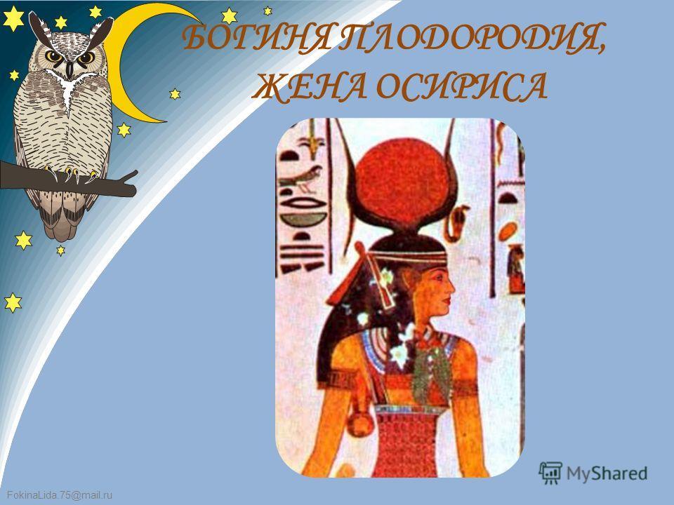 FokinaLida.75@mail.ru БОГИНЯ ПЛОДОРОДИЯ, ЖЕНА ОСИРИСА
