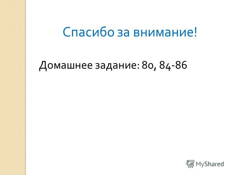 Спасибо за внимание ! Домашнее задание : 80, 84-86