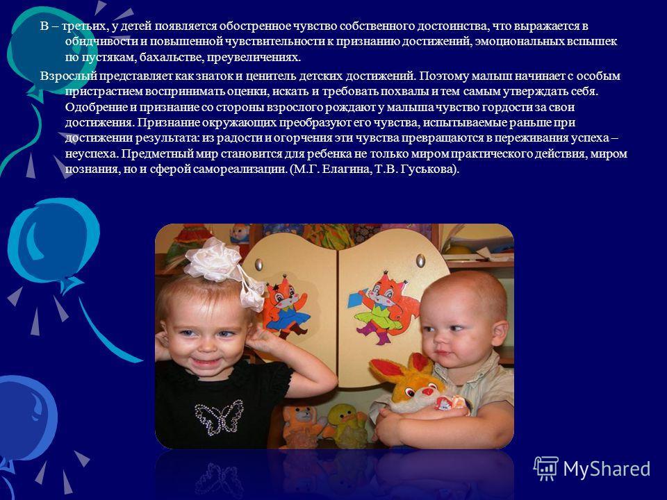 Психическое развитие детей раннего