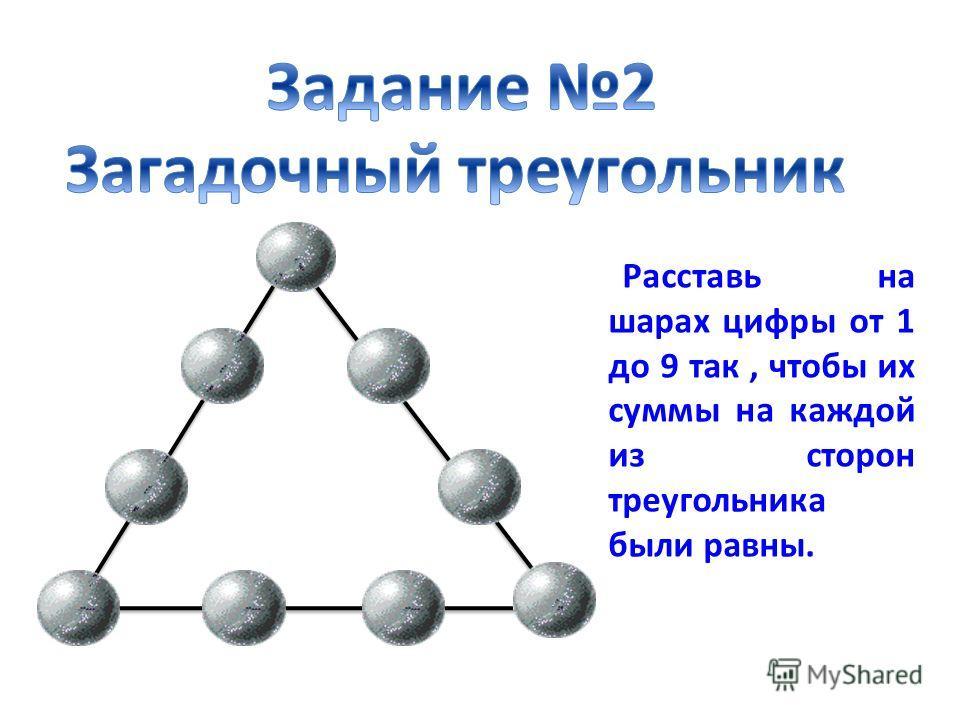 Расставь на шарах цифры от 1 до 9 так, чтобы их суммы на каждой из сторон треугольника были равны.
