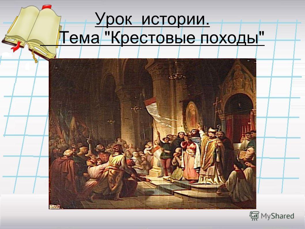 Урок истории. Тема Крестовые походы
