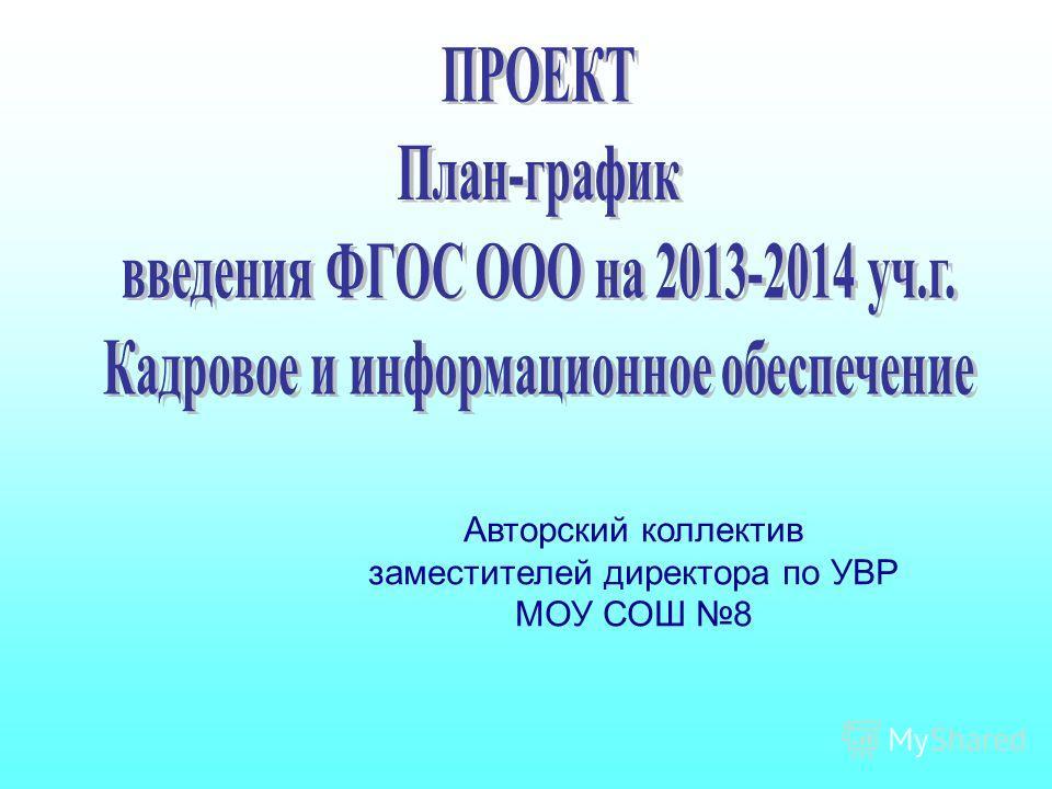 Авторский коллектив заместителей директора по УВР МОУ СОШ 8
