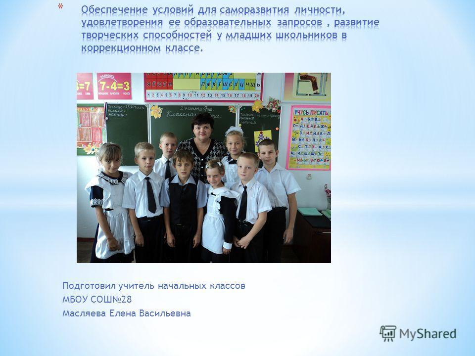 Подготовил учитель начальных классов МБОУ СОШ28 Масляева Елена Васильевна