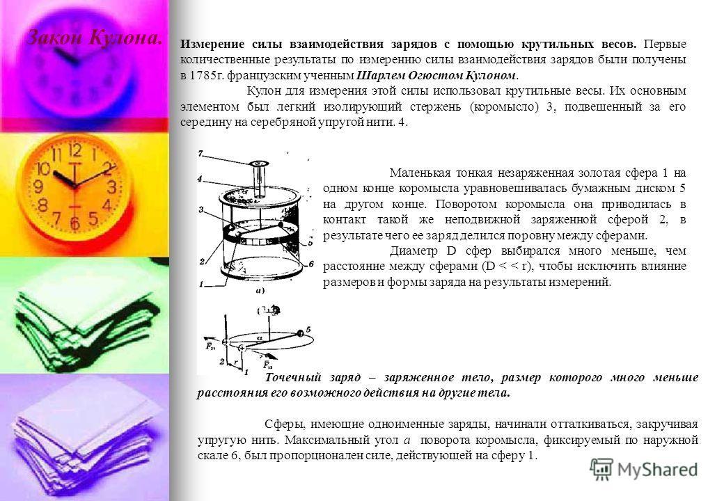Закон сохранения электрического заряда. В результате взаимного трения электронейтральных тел, образующих электрически изолированную систему, заряды перераспределяются между телами. Электрически изолированная система тел – система тел, через границу к