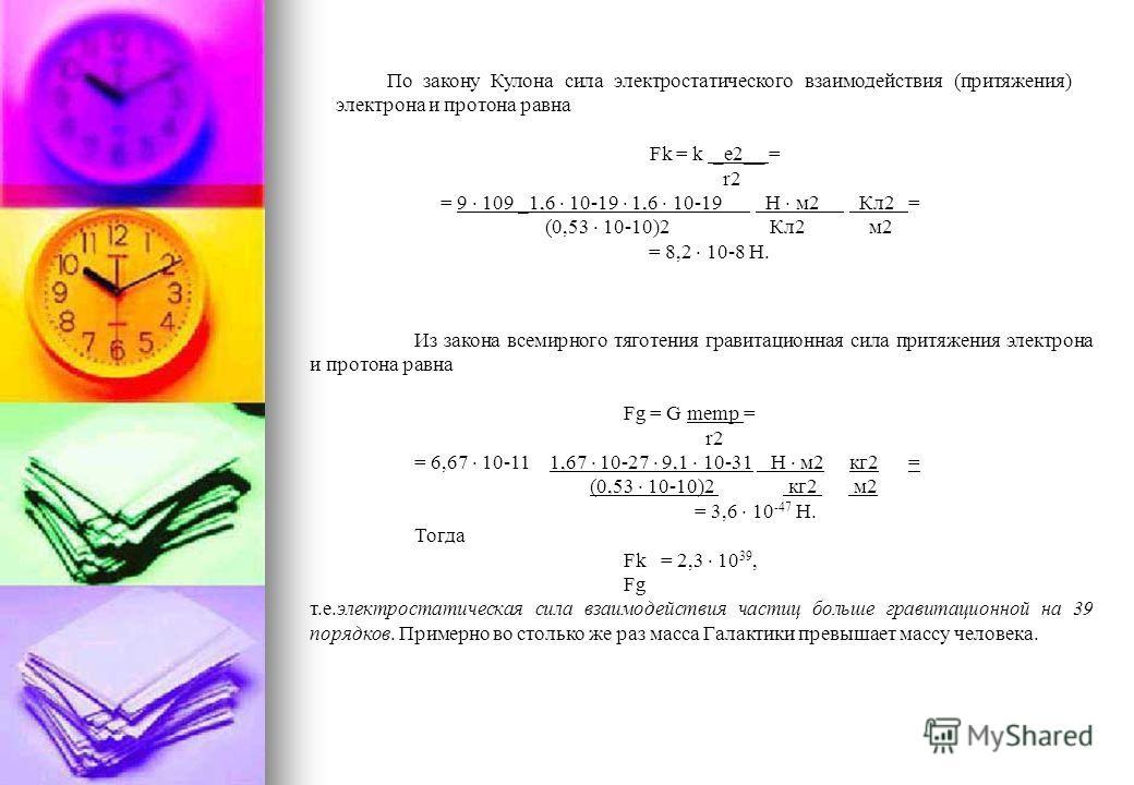 Единица силы тока – ампер - вводится при рассмотрении магнитного взаимодействия токов. В СИ коэффициент пропорциональности в законе Кулона равен k=9·109H·m² Кл² Часто его записывают в виде k=_ _1_, 4 0 где ЕО=8,85·10-¹² Кл²/(Н·м²) – электрическая пос