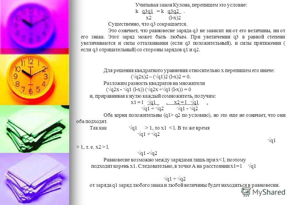 +++ +q1 x l A F32 +q3 F31 +q2 +-+ x A +q1 F31 -q3 F32 +q2 l Возможно ли равновесие статистических электрических зарядов? Для ответа на этот вопрос рассмотрим систему, состоящую из двух зарядов. Предположит, что это два положительных точечных заряда q
