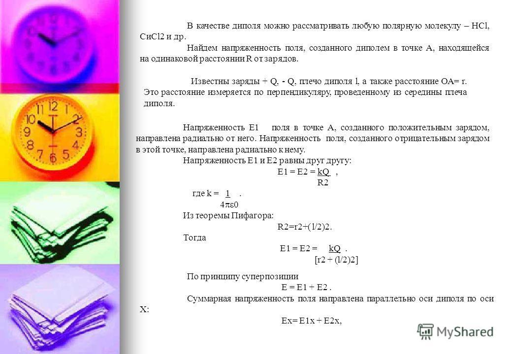Принцип суперпозиции позволяет рассчитать напряженность поля, созданного произвольной системой зарядов. Например, напряженность электростатического поля, созданного двумя одинаковыми точечными положительными зарядами, равна сумме напряженностей в каж