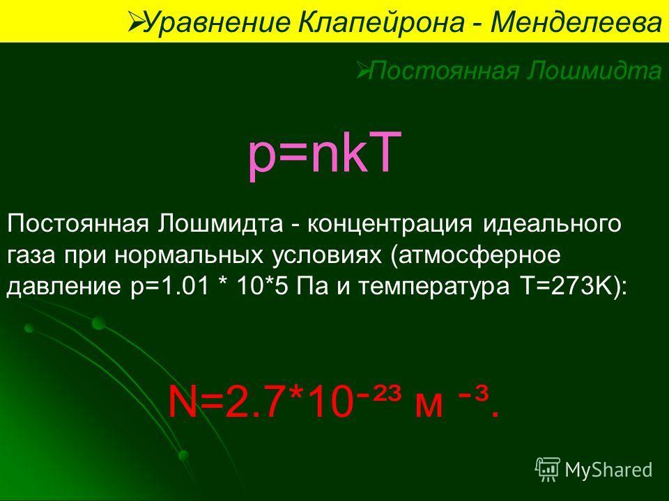 Давление идеального газа Основное уравнение молекулярно кинетической теории: Давление идеального газа ровно двум третям средней кинетической энергии поступательного движения молекул, содержащихся в единице объема Закон Дальтона Давление смеси идеальн