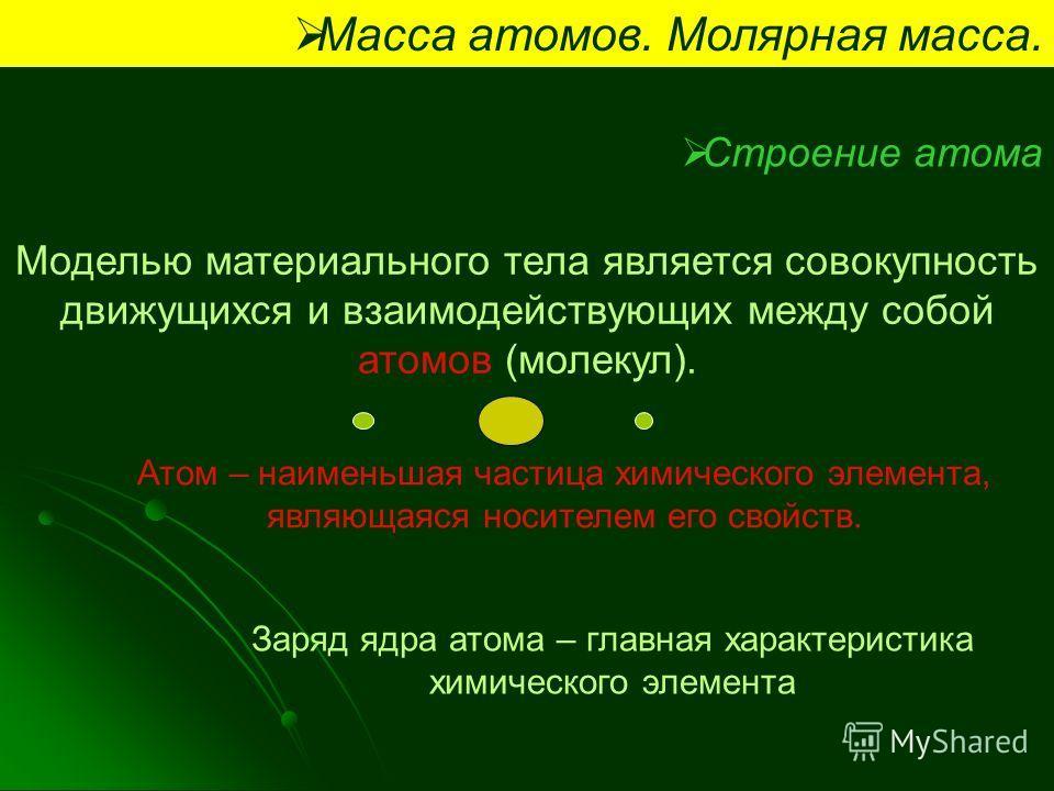 Молекулярная структура вещества
