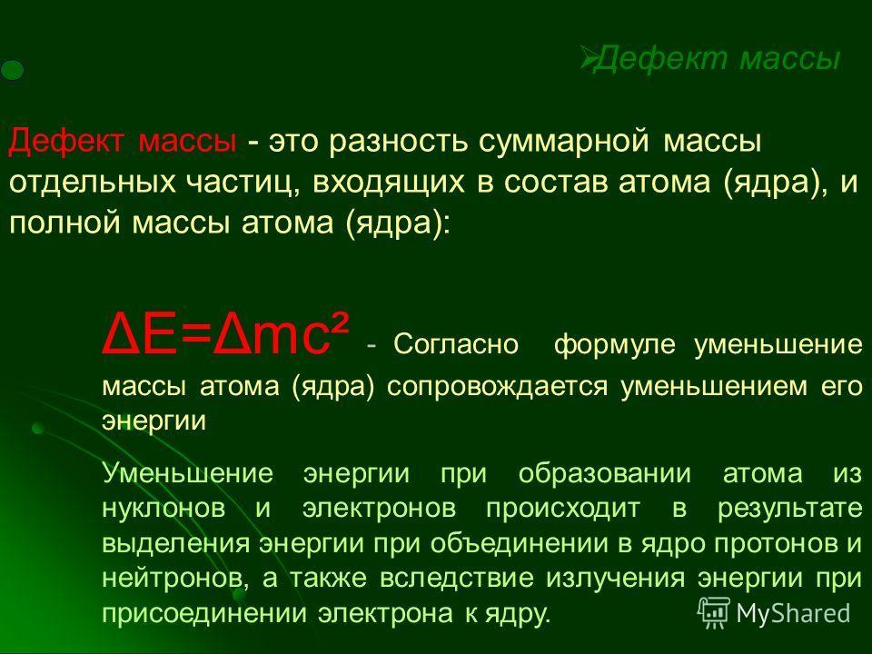 Зарядовое массовое число Зарядовое число ядра совпадает с порядковым номером химического элемента в периодической системе Д.И.Менделеева Изотоп – разновидность одного и того же химического элемента, атом которого содержит одинаковое число протонов в
