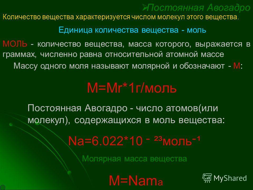 Атомная единица массы Атомная единица массы (а. е. м.) - средняя масса нуклона в атоме углерода. Относительная атомная масса M r - число атомных единиц массы, содержащихся в массе атома. Относительная атомная масса почти совпадает с числом нуклонов в
