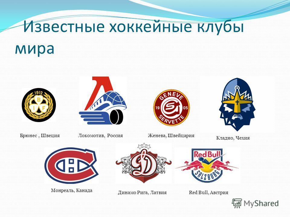 Известные хоккейные клубы мира Брюнес, Швеция Локомотив, РоссияЖенева, Швейцария Кладно, Чехия Монреаль, Канада Динамо Рига, Латвия Red Bull, Австрия