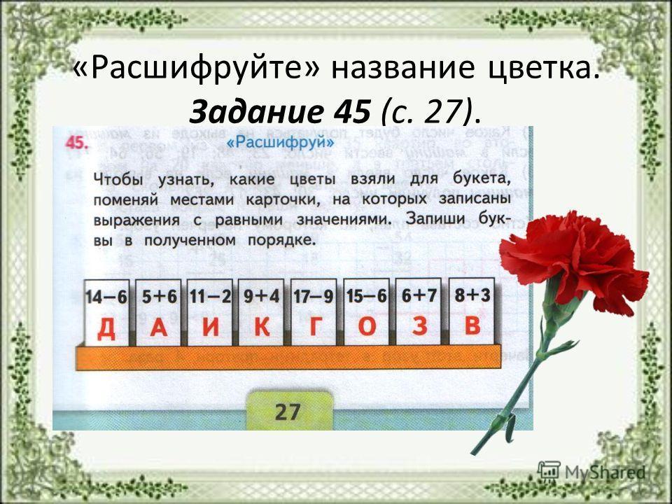 «Расшифруйте» название цветка. Задание 45 (с. 27).