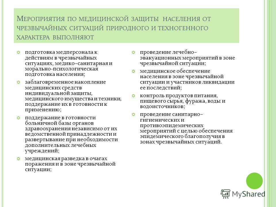 М ЕРОПРИЯТИЯ ПО МЕДИЦИНСКОЙ ЗАЩИТЫ НАСЕЛЕНИЯ ОТ ЧРЕЗВЫЧАЙНЫХ СИТУАЦИЙ ПРИРОДНОГО И ТЕХНОГЕННОГО ХАРАКТЕРА ВЫПОЛНЯЮТ подготовка медперсонала к действиям в чрезвычайных ситуациях, медико–санитарная и морально-психологическая подготовка населения; забла