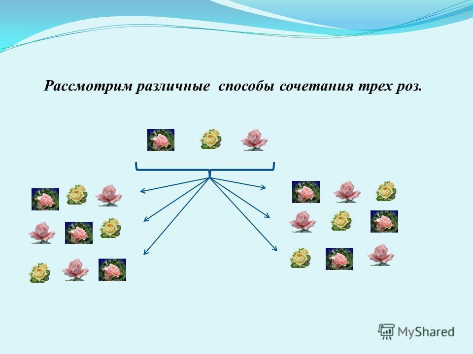 Рассмотрим различные способы сочетания трех роз.