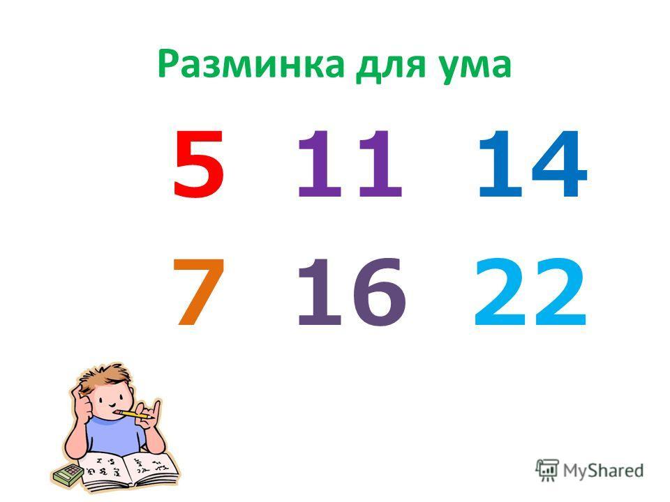Разминка для ума 5 11 14 7 16 22