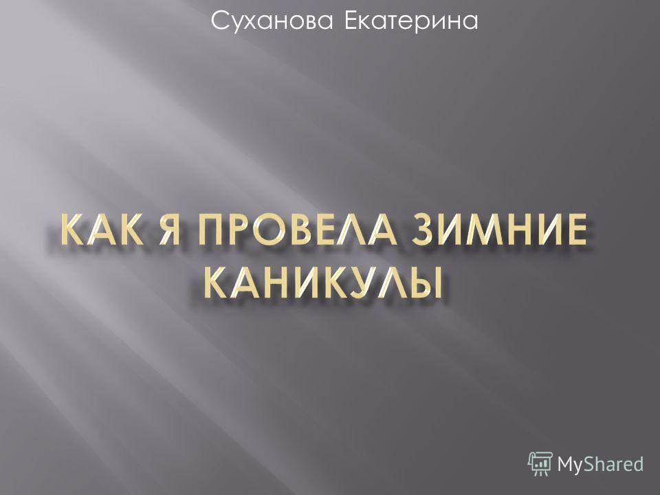 Суханова Екатерина