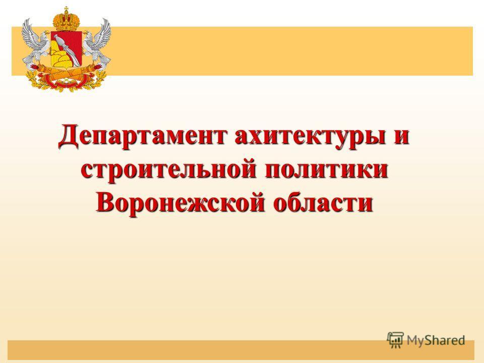 Департамент ахитектуры и строительной политики Воронежской области